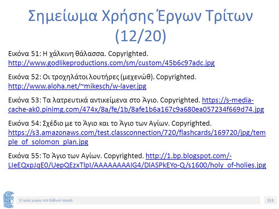 153 Ο Ιερός χώρος στο Βιβλικό Ισραήλ Σημείωμα Χρήσης Έργων Τρίτων (12/20) Εικόνα 51: Η χάλκινη θάλασσα.