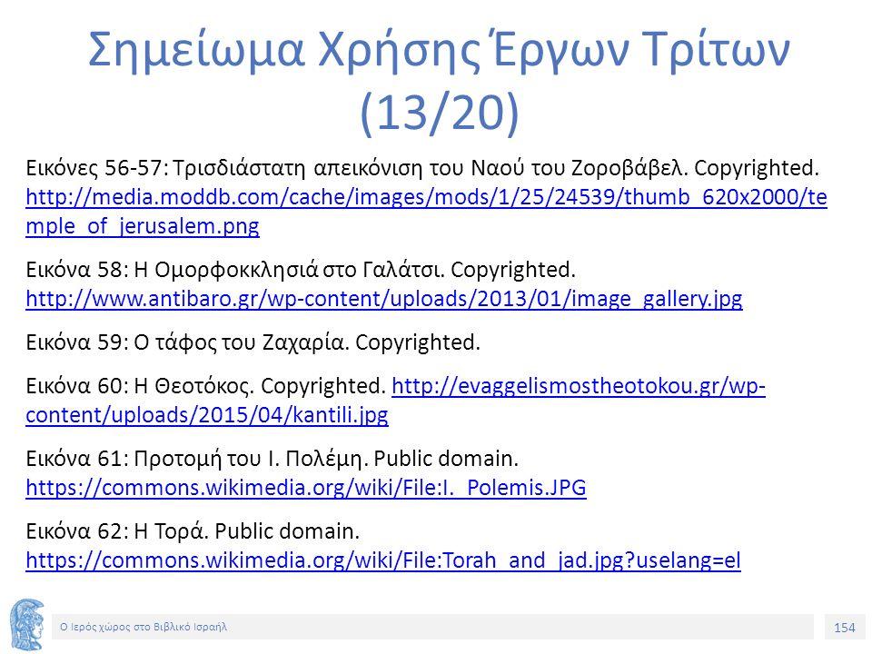 154 Ο Ιερός χώρος στο Βιβλικό Ισραήλ Σημείωμα Χρήσης Έργων Τρίτων (13/20) Εικόνες 56-57: Τρισδιάστατη απεικόνιση του Ναού του Ζοροβάβελ.