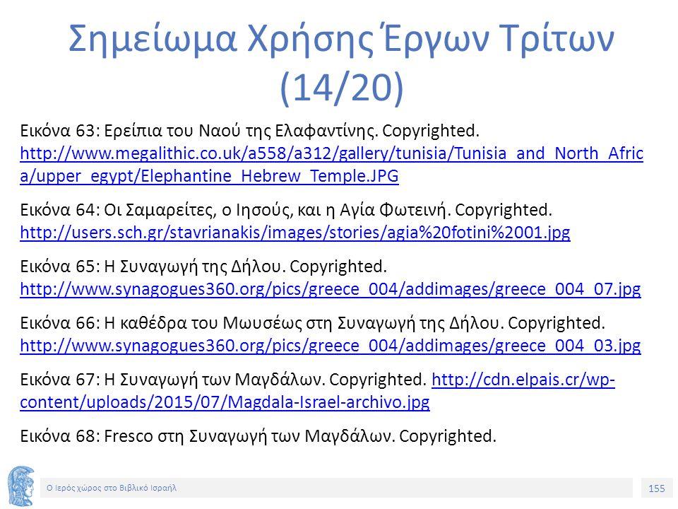 155 Ο Ιερός χώρος στο Βιβλικό Ισραήλ Σημείωμα Χρήσης Έργων Τρίτων (14/20) Εικόνα 63: Ερείπια του Ναού της Ελαφαντίνης.