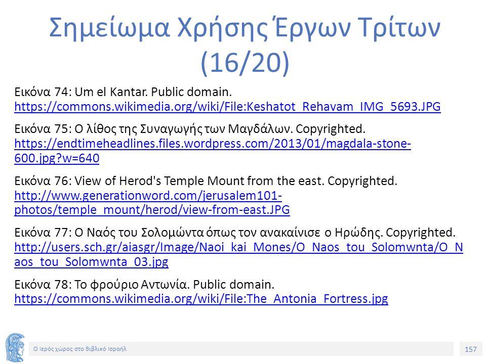 157 Ο Ιερός χώρος στο Βιβλικό Ισραήλ Σημείωμα Χρήσης Έργων Τρίτων (16/20) Εικόνα 74: Um el Kantar.