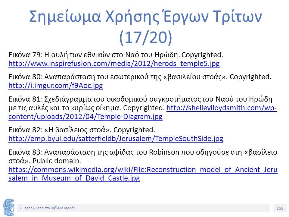158 Ο Ιερός χώρος στο Βιβλικό Ισραήλ Σημείωμα Χρήσης Έργων Τρίτων (17/20) Εικόνα 79: Η αυλή των εθνικών στο Ναό του Ηρώδη.