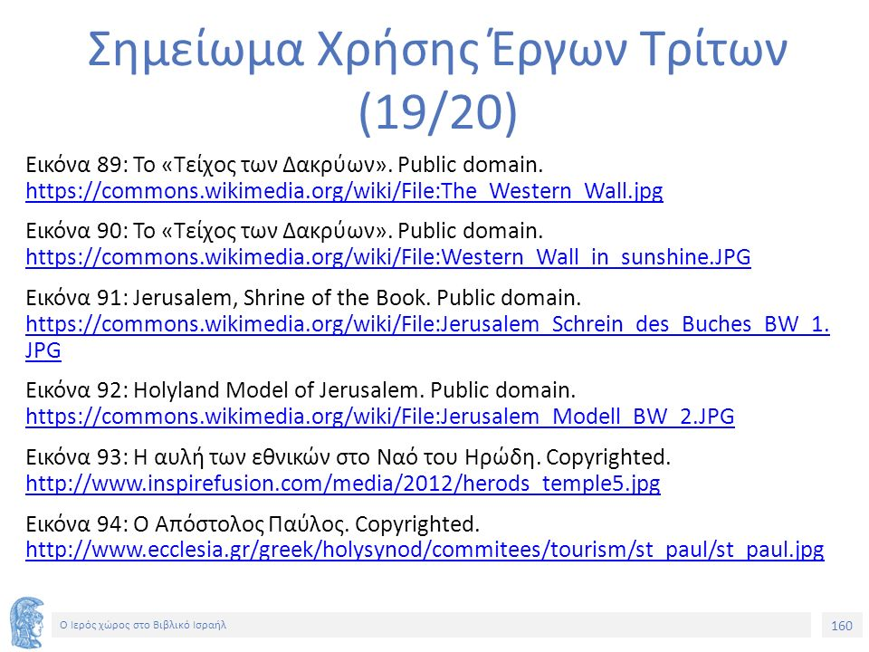 160 Ο Ιερός χώρος στο Βιβλικό Ισραήλ Σημείωμα Χρήσης Έργων Τρίτων (19/20) Εικόνα 89: Το «Τείχος των Δακρύων».
