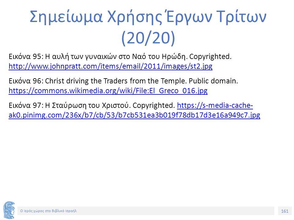 161 Ο Ιερός χώρος στο Βιβλικό Ισραήλ Σημείωμα Χρήσης Έργων Τρίτων (20/20) Εικόνα 95: Η αυλή των γυναικών στο Ναό του Ηρώδη.