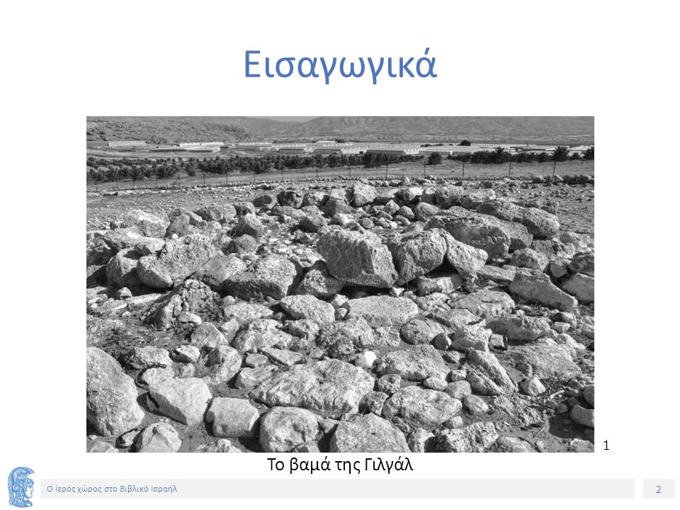 2 Ο Ιερός χώρος στο Βιβλικό Ισραήλ Εισαγωγικά Το βαμά της Γιλγάλ 1