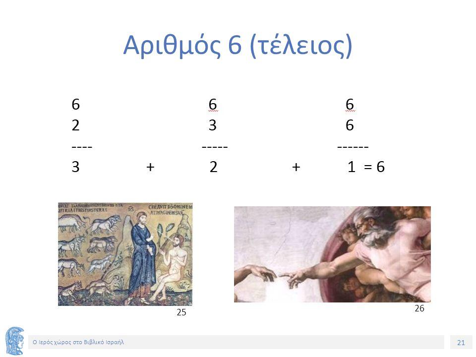21 Ο Ιερός χώρος στο Βιβλικό Ισραήλ Αριθμός 6 (τέλειος) 2525 2626