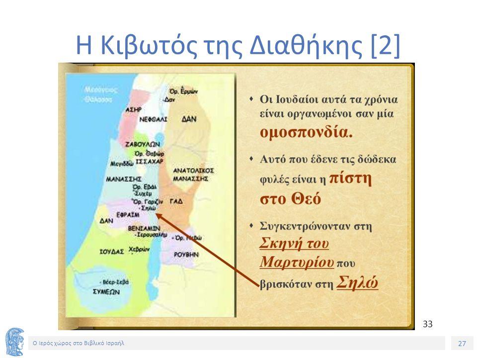 27 Ο Ιερός χώρος στο Βιβλικό Ισραήλ 33 Η Κιβωτός της Διαθήκης [2]