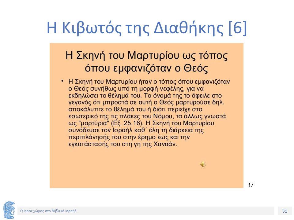 31 Ο Ιερός χώρος στο Βιβλικό Ισραήλ 37 Η Κιβωτός της Διαθήκης [6]