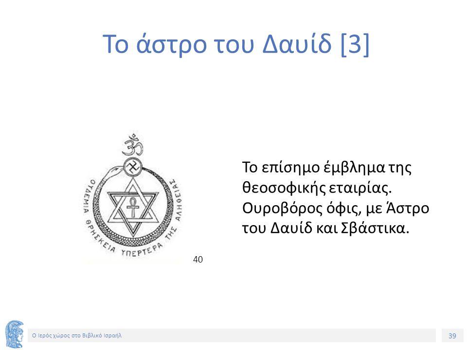 Ο Ιερός χώρος στο Βιβλικό Ισραήλ Το άστρο του Δαυίδ [3] Το επίσημο έμβλημα της θεοσοφικής εταιρίας.