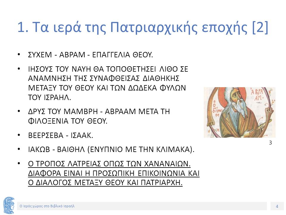 4 Ο Ιερός χώρος στο Βιβλικό Ισραήλ 1.