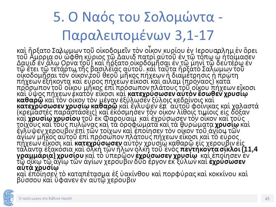 45 Ο Ιερός χώρος στο Βιβλικό Ισραήλ 5.