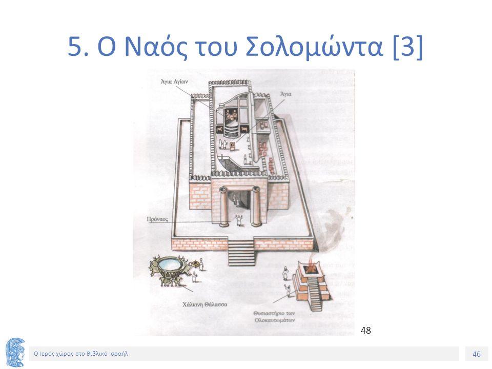 46 Ο Ιερός χώρος στο Βιβλικό Ισραήλ 48 5. Ο Ναός του Σολομώντα [3]