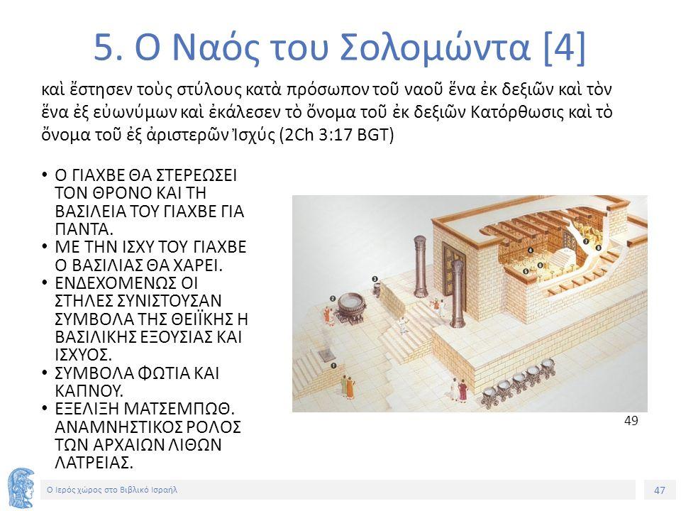 47 Ο Ιερός χώρος στο Βιβλικό Ισραήλ Ο ΓΙΑΧΒΕ ΘΑ ΣΤΕΡΕΩΣΕΙ ΤΟΝ ΘΡΟΝΟ ΚΑΙ ΤΗ ΒΑΣΙΛΕΙΑ ΤΟΥ ΓΙΑΧΒΕ ΓΙΑ ΠΑΝΤΑ.