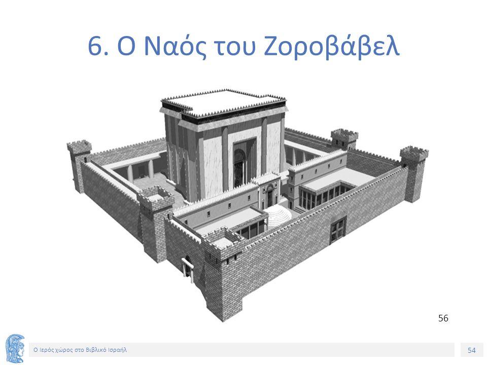 54 Ο Ιερός χώρος στο Βιβλικό Ισραήλ 6. Ο Ναός του Ζοροβάβελ 56