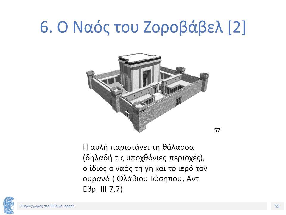 55 Ο Ιερός χώρος στο Βιβλικό Ισραήλ 6.
