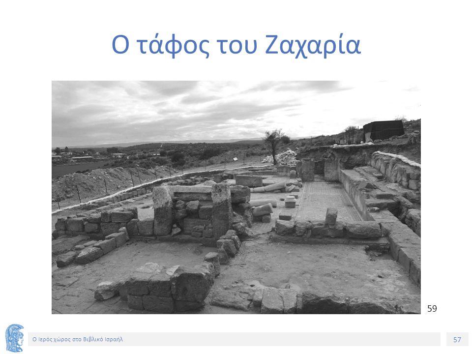 57 Ο Ιερός χώρος στο Βιβλικό Ισραήλ Ο τάφος του Ζαχαρία 5959