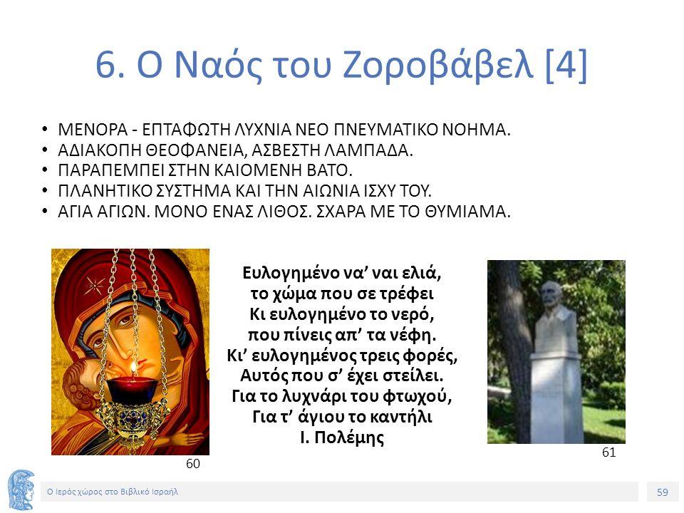 59 Ο Ιερός χώρος στο Βιβλικό Ισραήλ 6.