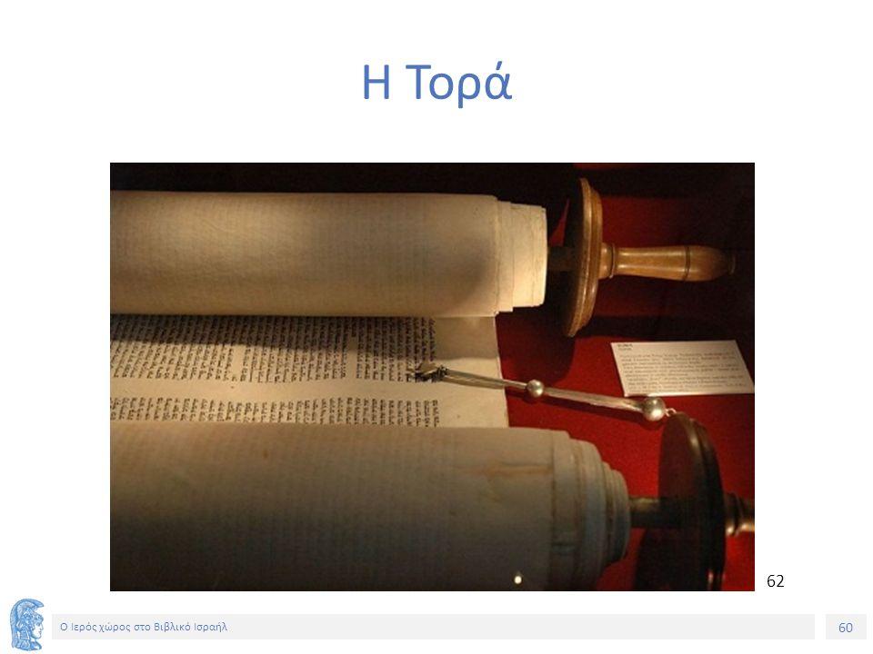 60 Ο Ιερός χώρος στο Βιβλικό Ισραήλ Η Τορά 62