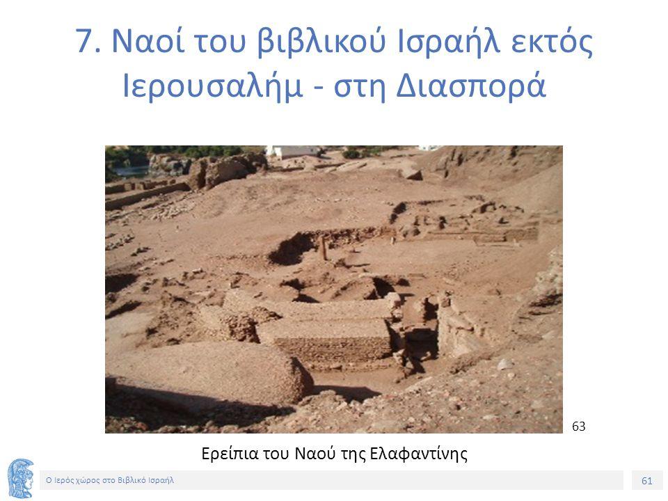 61 Ο Ιερός χώρος στο Βιβλικό Ισραήλ 7.