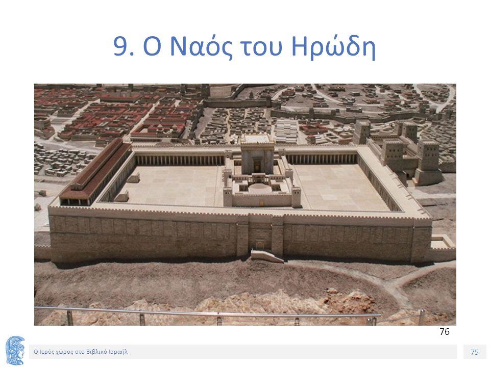 Ο Ιερός χώρος στο Βιβλικό Ισραήλ 9. Ο Ναός του Ηρώδη 76