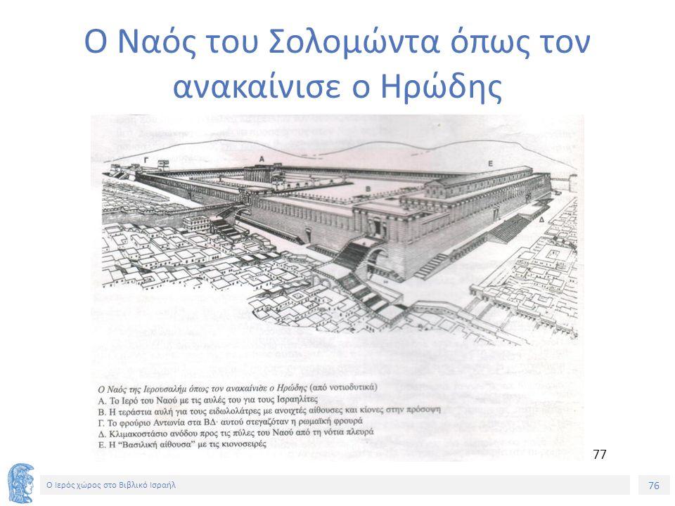 Ο Ιερός χώρος στο Βιβλικό Ισραήλ Ο Ναός του Σολομώντα όπως τον ανακαίνισε ο Ηρώδης 77