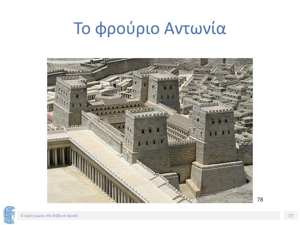 Ο Ιερός χώρος στο Βιβλικό Ισραήλ Το φρούριο Αντωνία 78