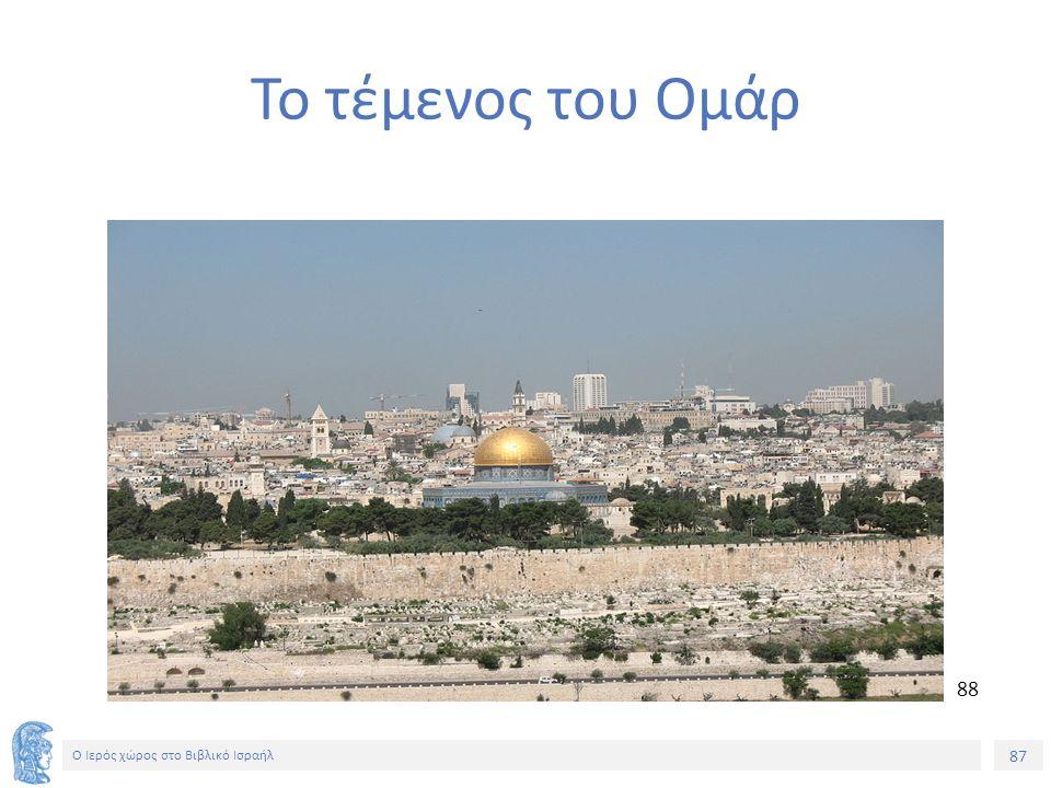 87 Ο Ιερός χώρος στο Βιβλικό Ισραήλ Το τέμενος του Ομάρ 8