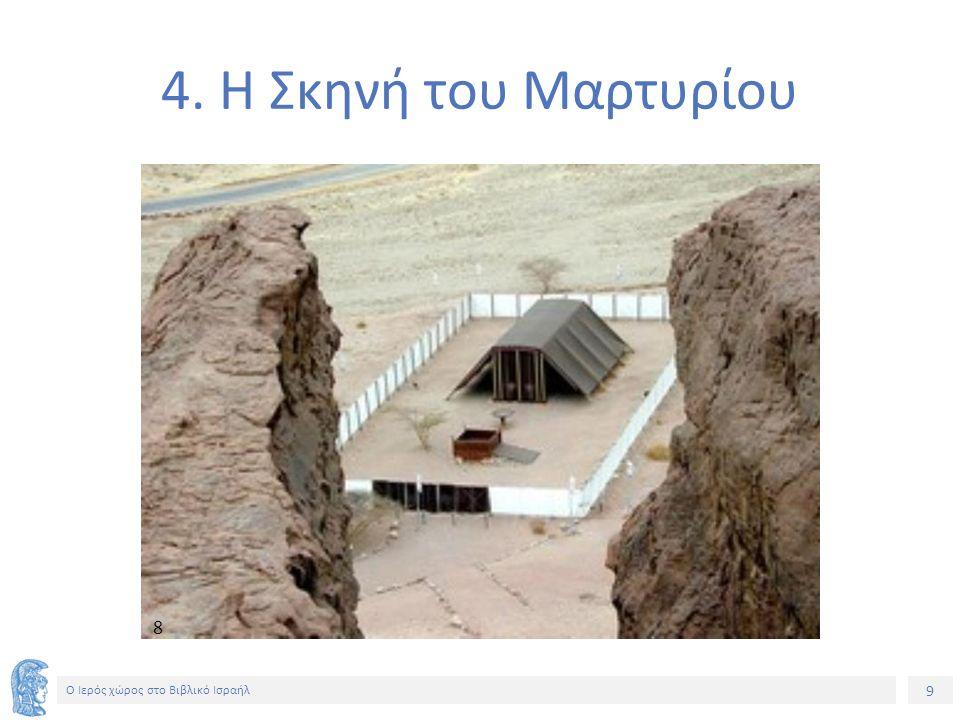 9 Ο Ιερός χώρος στο Βιβλικό Ισραήλ 4. Η Σκηνή του Μαρτυρίου 8