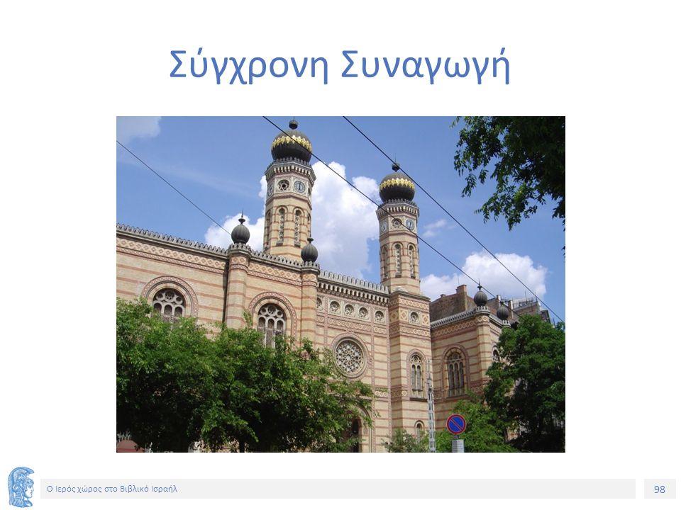 98 Ο Ιερός χώρος στο Βιβλικό Ισραήλ Σύγχρονη Συναγωγή