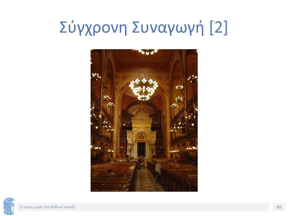99 Ο Ιερός χώρος στο Βιβλικό Ισραήλ Σύγχρονη Συναγωγή [2]