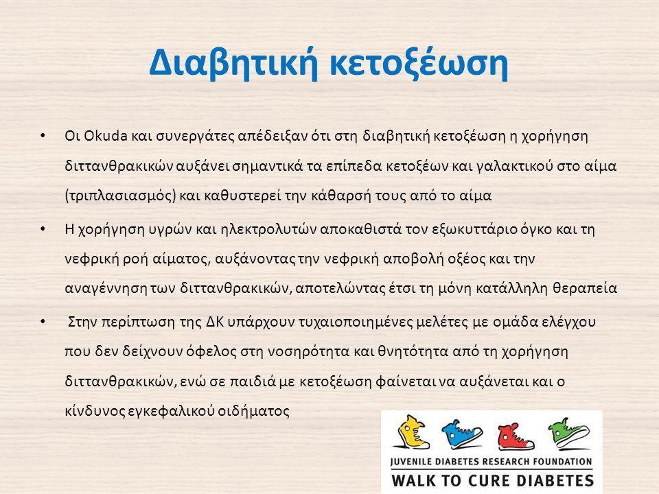 Διαβητική κετοξέωση Οι Okuda και συνεργάτες απέδειξαν ότι στη διαβητική κετοξέωση η χορήγηση διττανθρακικών αυξάνει σημαντικά τα επίπεδα κετοξέων και γαλακτικού στο αίμα (τριπλασιασμός) και καθυστερεί την κάθαρσή τους από το αίμα Η χορήγηση υγρών και ηλεκτρολυτών αποκαθιστά τον εξωκυττάριο όγκο και τη νεφρική ροή αίματος, αυξάνοντας την νεφρική αποβολή οξέος και την αναγέννηση των διττανθρακικών, αποτελώντας έτσι τη μόνη κατάλληλη θεραπεία Στην περίπτωση της ΔΚ υπάρχουν τυχαιοποιημένες μελέτες με ομάδα ελέγχου που δεν δείχνουν όφελος στη νοσηρότητα και θνητότητα από τη χορήγηση διττανθρακικών, ενώ σε παιδιά με κετοξέωση φαίνεται να αυξάνεται και ο κίνδυνος εγκεφαλικού οιδήματος