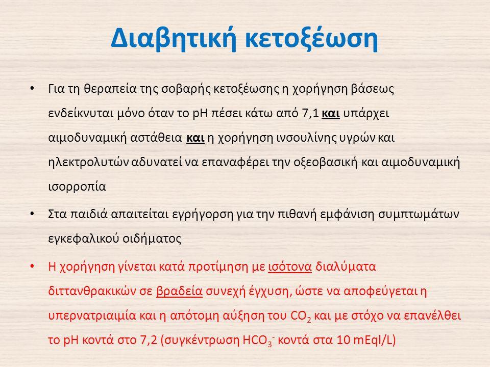 Διαβητική κετοξέωση Για τη θεραπεία της σοβαρής κετοξέωσης η χορήγηση βάσεως ενδείκνυται μόνο όταν το pH πέσει κάτω από 7,1 και υπάρχει αιμοδυναμική αστάθεια και η χορήγηση ινσουλίνης υγρών και ηλεκτρολυτών αδυνατεί να επαναφέρει την οξεοβασική και αιμοδυναμική ισορροπία Στα παιδιά απαιτείται εγρήγορση για την πιθανή εμφάνιση συμπτωμάτων εγκεφαλικού οιδήματος Η χορήγηση γίνεται κατά προτίμηση με ισότονα διαλύματα διττανθρακικών σε βραδεία συνεχή έγχυση, ώστε να αποφεύγεται η υπερνατριαιμία και η απότομη αύξηση του CO 2 και με στόχο να επανέλθει το pH κοντά στο 7,2 (συγκέντρωση HCO 3 - κοντά στα 10 mEql/L)
