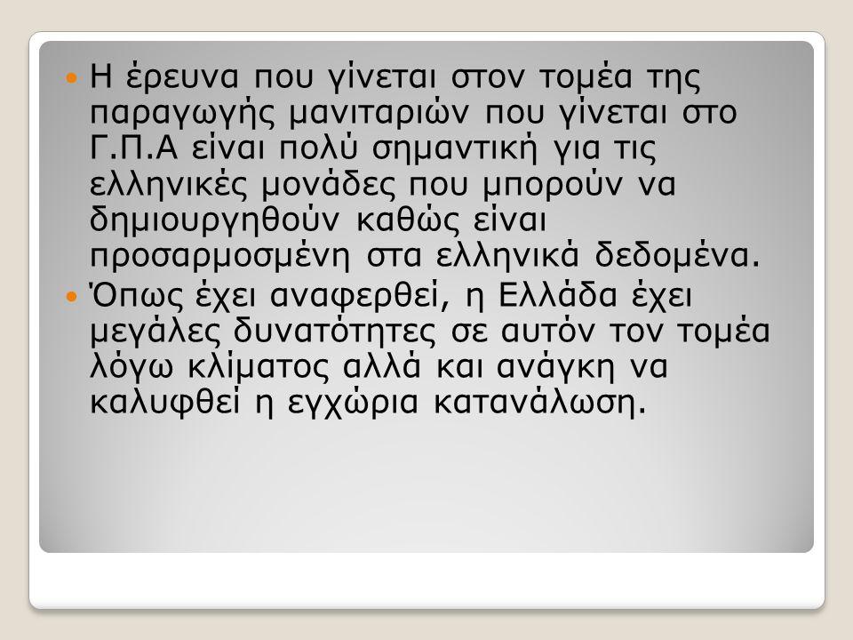 Η έρευνα που γίνεται στον τομέα της παραγωγής μανιταριών που γίνεται στο Γ.Π.Α είναι πολύ σημαντική για τις ελληνικές μονάδες που μπορούν να δημιουργη