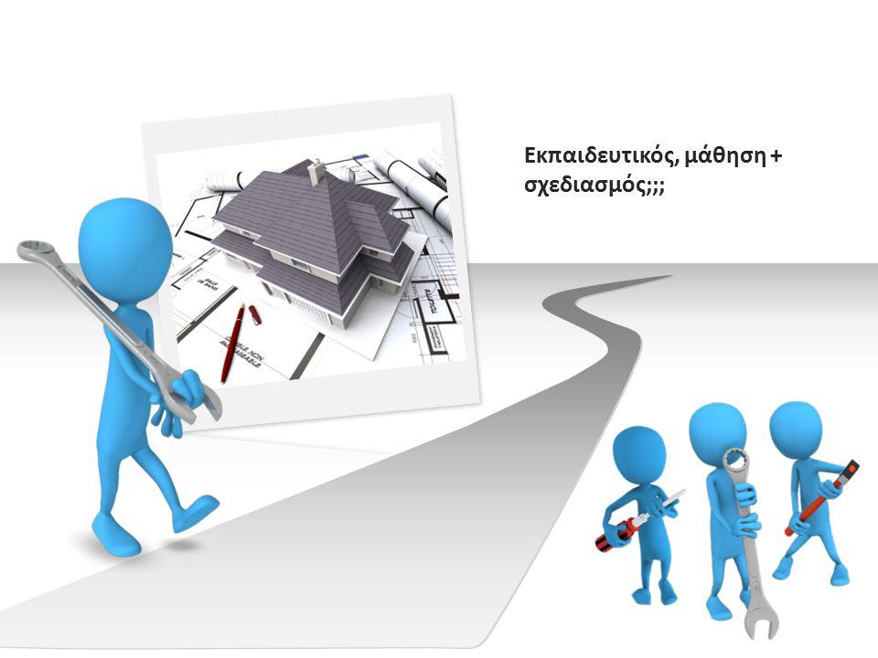 Ενότητα 2: Ιστοεξερευνήσεις Road 100m100m Men u WebQuests
