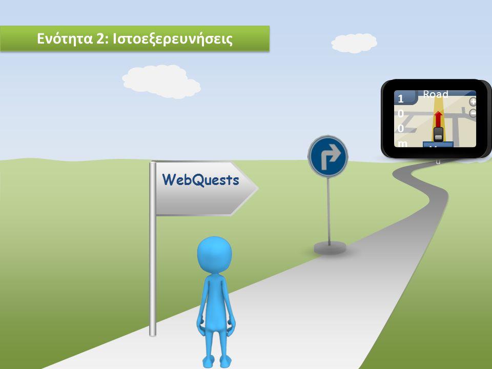 Ενότητα 2: Ιστοεξερευνήσεις Road 100m100m Men u WebQuests Σκεπτικό (1) σενάριο κατευθυνόμενης διερεύνησης Μία Ιστοεξερεύνηση αποτελεί ένα σενάριο κατευθυνόμενης διερεύνησης που πηγές από τον Παγκόσμιο Ιστό – χρησιμοποιεί πηγές από τον Παγκόσμιο Ιστό και αυθεντική αποστολή – μια αυθεντική αποστολή για να κινητοποιήσει τους μαθητές να διερευνήσουν ανοιχτά ερωτήματα, να επεκτείνουν την προσωπική τους εμπειρία, και να συμμετέχουν σε ομαδικές εργασίες