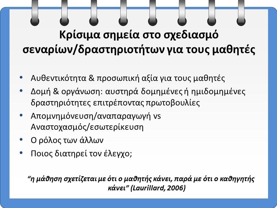 κριτήρια αξιολόγησης ορίζει βασικά κριτήρια αξιολόγησης των επιδιωκόμενων στόχων περιγραφές των διαβαθμίσεων της με ακριβείς περιγραφές των διαβαθμίσεων της κλίμακας αξιολόγησης Αξιολόγηση με διαβαθμισμένα κριτήρια ( Αξιολόγηση με διαβαθμισμένα κριτήρια (Rubrics)