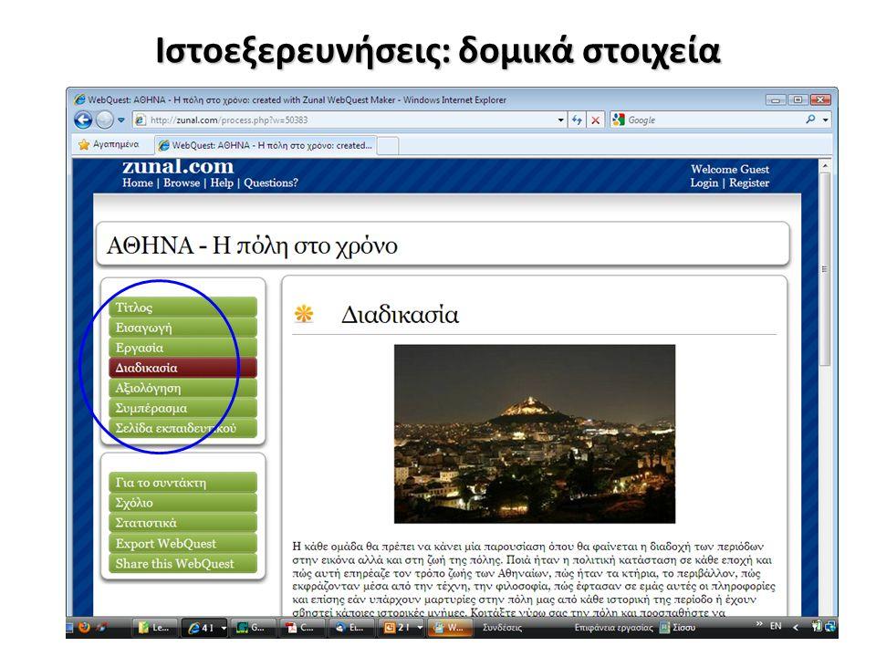 Ιστοεξερεύνηση ως wiki