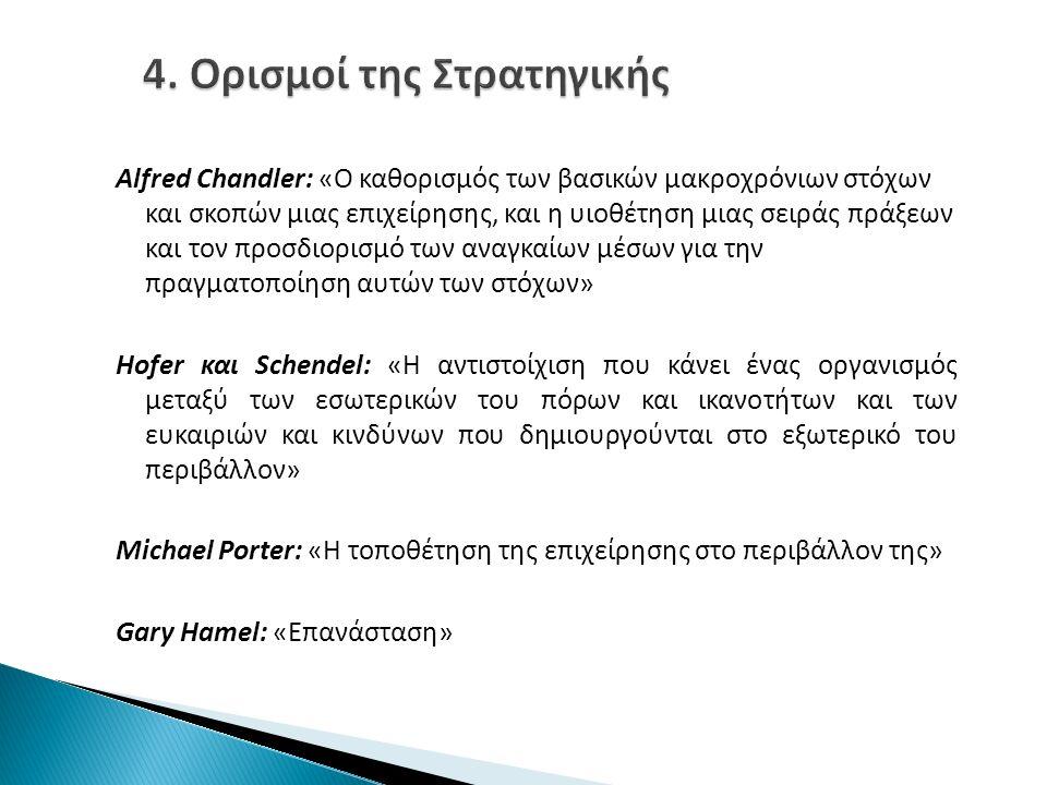 Alfred Chandler: «Ο καθορισμός των βασικών μακροχρόνιων στόχων και σκοπών μιας επιχείρησης, και η υιοθέτηση μιας σειράς πράξεων και τον προσδιορισμό των αναγκαίων μέσων για την πραγματοποίηση αυτών των στόχων» Hofer και Schendel: «Η αντιστοίχιση που κάνει ένας οργανισμός μεταξύ των εσωτερικών του πόρων και ικανοτήτων και των ευκαιριών και κινδύνων που δημιουργούνται στο εξωτερικό του περιβάλλον» Michael Porter: «Η τοποθέτηση της επιχείρησης στο περιβάλλον της» Gary Hamel: «Επανάσταση»