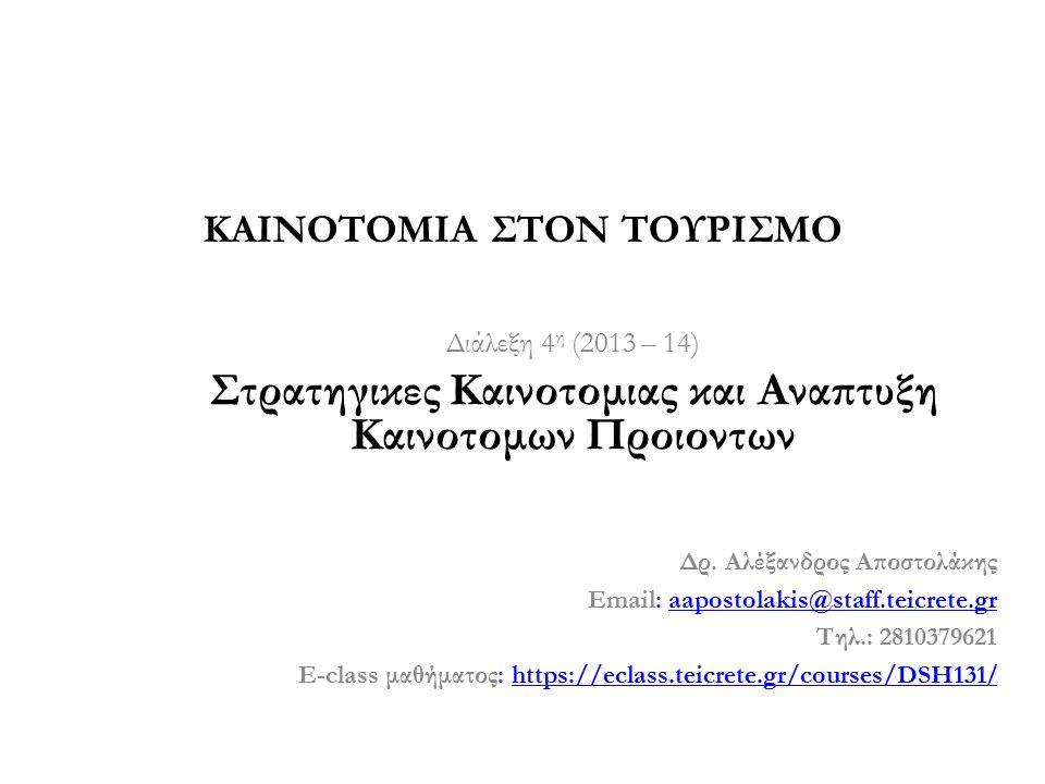 Διάλεξη 4 η (2013 – 14) Στρατηγικες Καινοτομιας και Αναπτυξη Καινοτομων Προιοντων Δρ. Αλέξανδρος Αποστολάκης Email: aapostolakis@staff.teicrete.graapo
