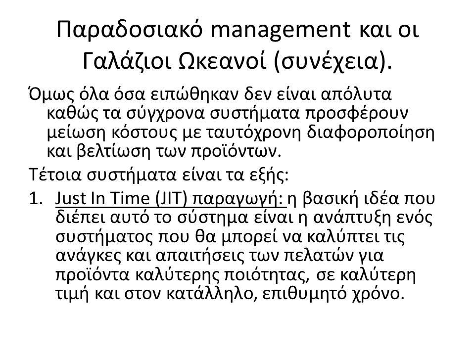 Παραδοσιακό management και οι Γαλάζιοι Ωκεανοί (συνέχεια).