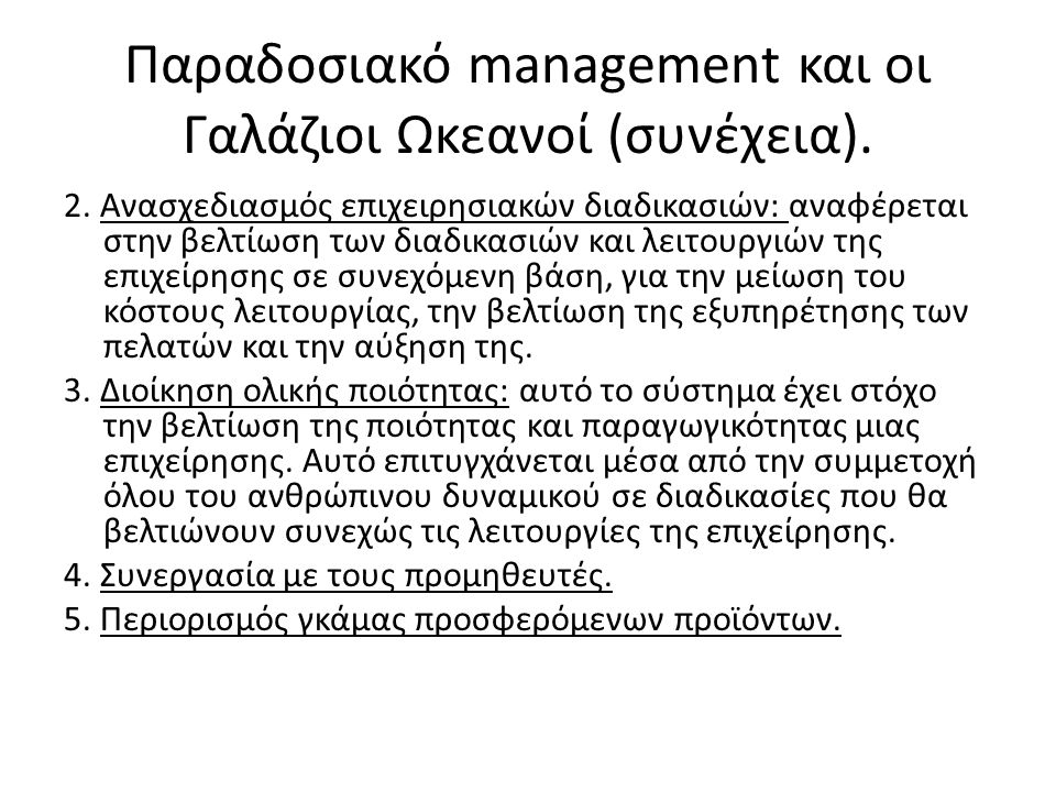 Παραδοσιακό management και οι Γαλάζιοι Ωκεανοί (συνέχεια). 2. Ανασχεδιασμός επιχειρησιακών διαδικασιών: αναφέρεται στην βελτίωση των διαδικασιών και λ