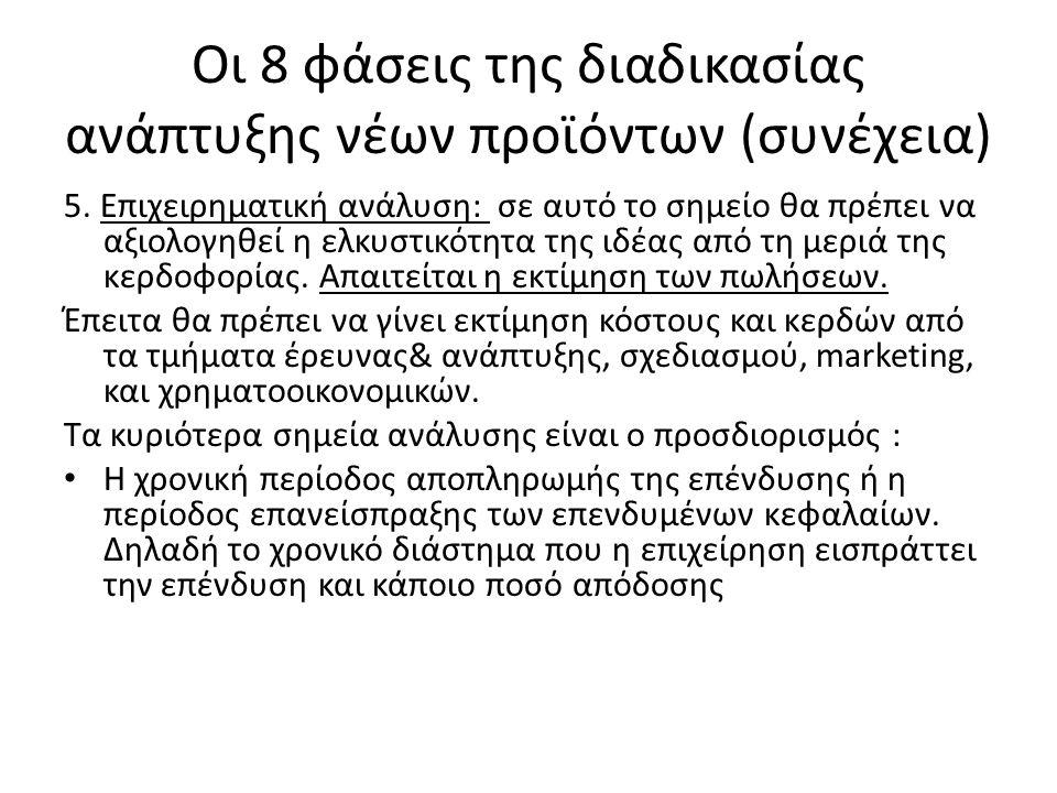 Οι 8 φάσεις της διαδικασίας ανάπτυξης νέων προϊόντων (συνέχεια) 5. Επιχειρηματική ανάλυση: σε αυτό το σημείο θα πρέπει να αξιολογηθεί η ελκυστικότητα