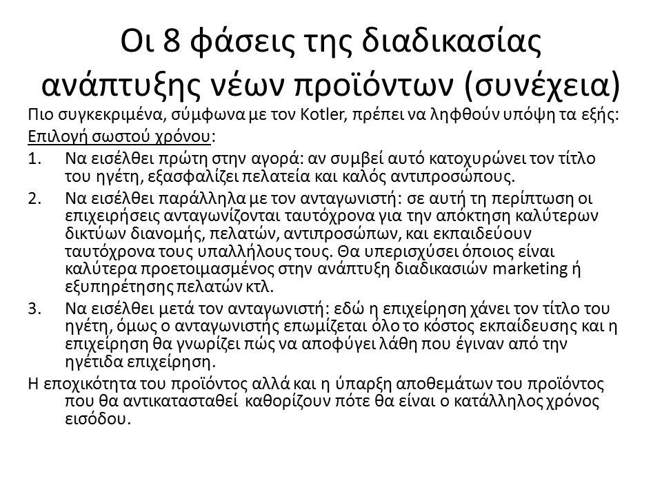 Οι 8 φάσεις της διαδικασίας ανάπτυξης νέων προϊόντων (συνέχεια) Πιο συγκεκριμένα, σύμφωνα με τον Kotler, πρέπει να ληφθούν υπόψη τα εξής: Επιλογή σωστ