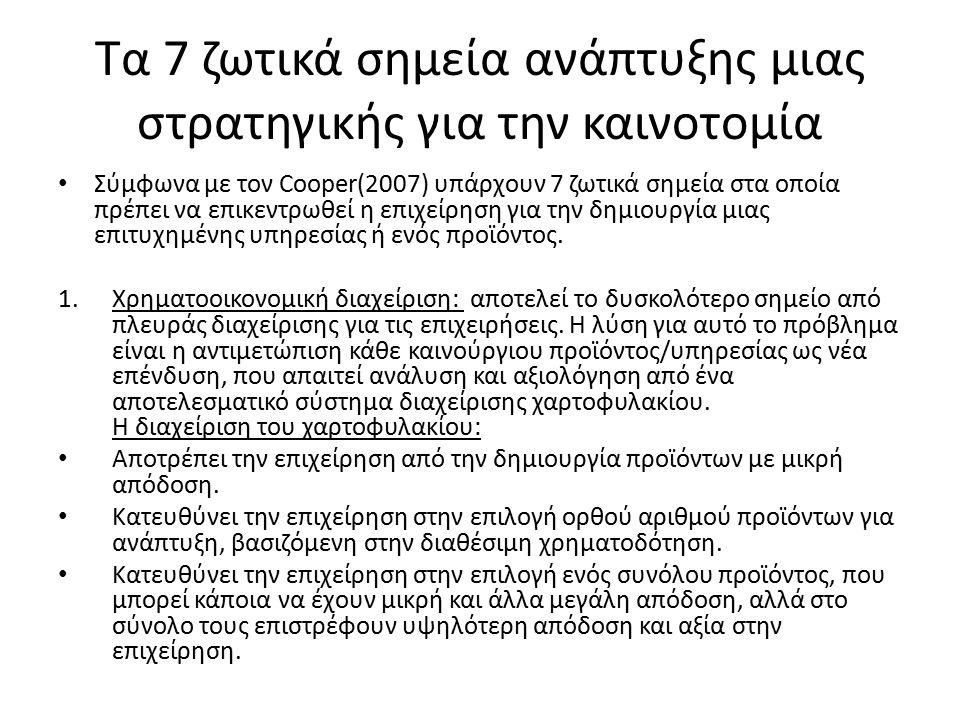 Τα 7 ζωτικά σημεία ανάπτυξης μιας στρατηγικής για την καινοτομία (συνέχεια) 2.