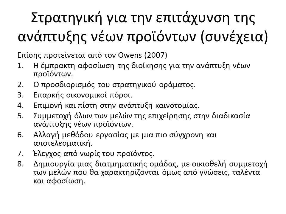Στρατηγική για την επιτάχυνση της ανάπτυξης νέων προϊόντων (συνέχεια) Επίσης προτείνεται από τον Owens (2007) 1.Η έμπρακτη αφοσίωση της διοίκησης για