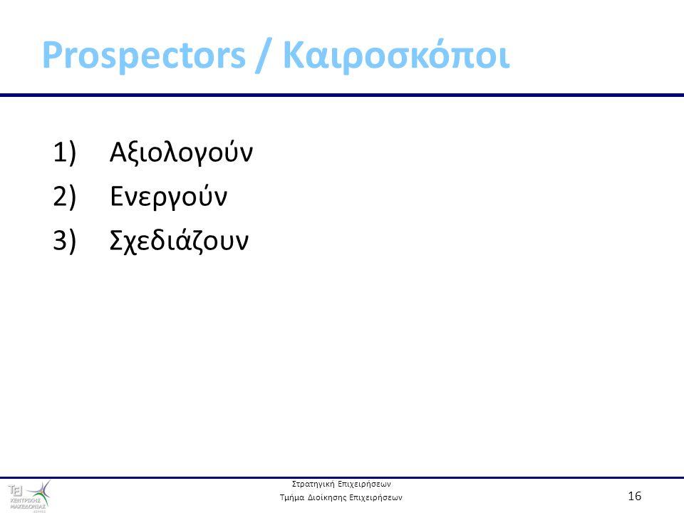 Στρατηγική Επιχειρήσεων Τμήμα Διοίκησης Επιχειρήσεων 16 Prospectors / Καιροσκόποι 1) Αξιολογούν 2) Ενεργούν 3) Σχεδιάζουν