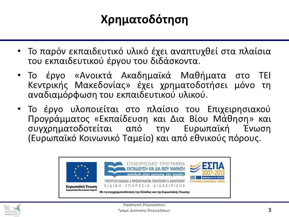Στρατηγική Επιχειρήσεων Τμήμα Διοίκησης Επιχειρήσεων 4 Το υπόδειγμα του Igor Ansoff Σύστημα υποβοήθησης στη λήψη Στρατηγικών Αποφάσεων