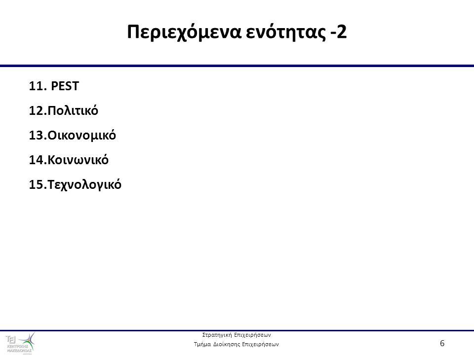 Στρατηγική Επιχειρήσεων Τμήμα Διοίκησης Επιχειρήσεων 6 11.