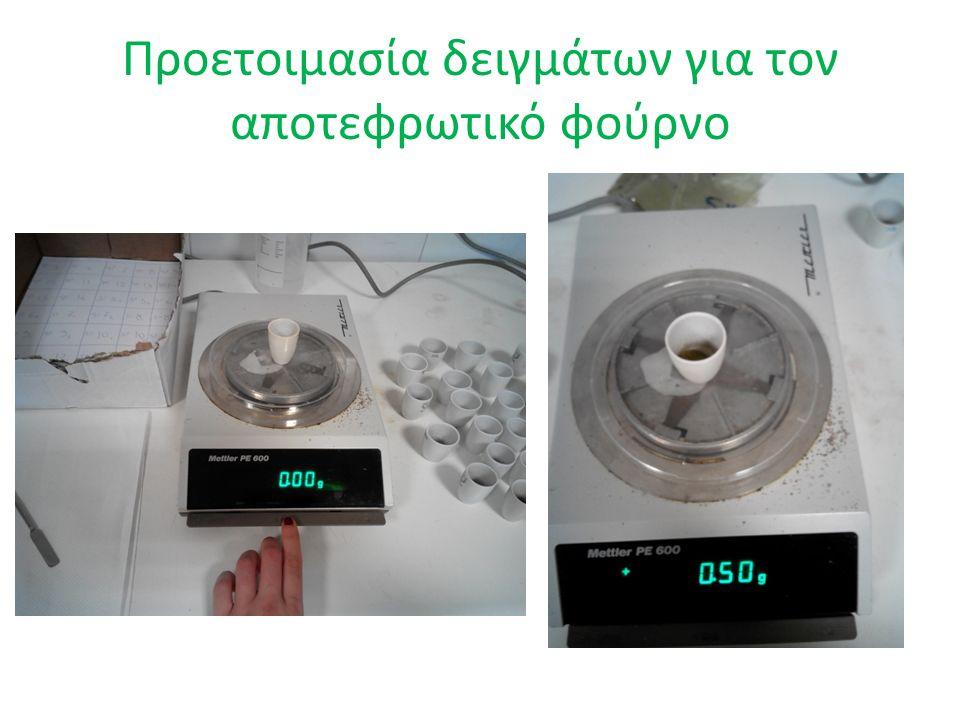 Προετοιμασία δειγμάτων για τον αποτεφρωτικό φούρνο