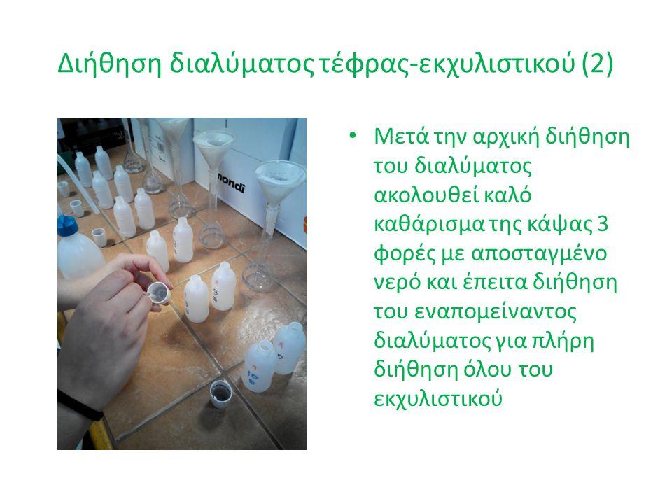 Μετά την αρχική διήθηση του διαλύματος ακολουθεί καλό καθάρισμα της κάψας 3 φορές με αποσταγμένο νερό και έπειτα διήθηση του εναπομείναντος διαλύματος για πλήρη διήθηση όλου του εκχυλιστικού Διήθηση διαλύματος τέφρας-εκχυλιστικού (2)