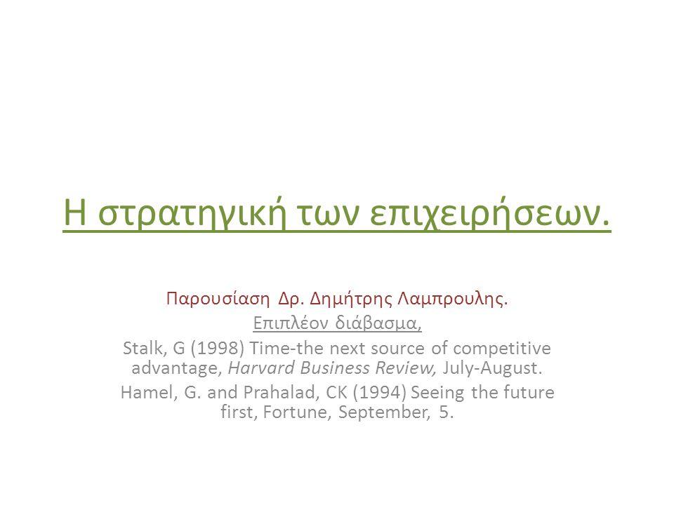 Η στρατηγική των επιχειρήσεων. Παρουσίαση Δρ. Δημήτρης Λαμπρουλης. Επιπλέον διάβασμα, Stalk, G (1998) Time-the next source of competitive advantage, H